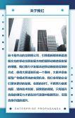 企业宣传册蓝色商务企业文化宣传公司推广手册