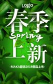 春季上新绿色新品发布会邀请函促销通用H5