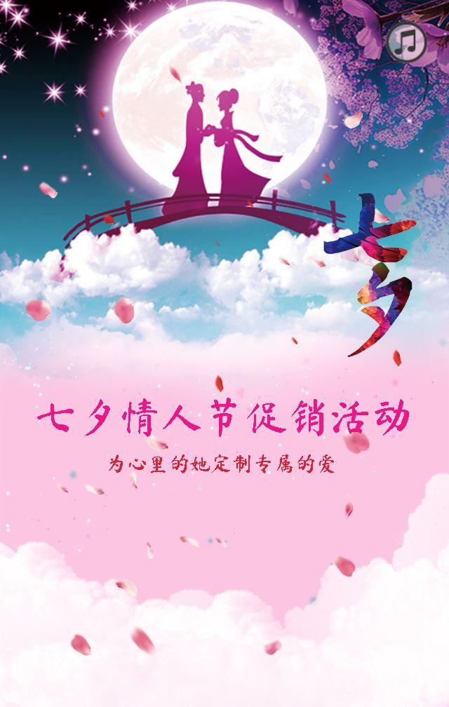 七夕情人节促销活动模板