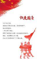 建军周年纪念宣传