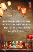 元宵节元宵做法节日祝福贺卡个人/企业祝福