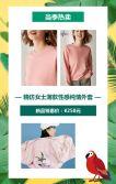 清新文艺森系风格夏季新品上市产品促销宣传H5