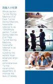 16页高端通用企业宣传