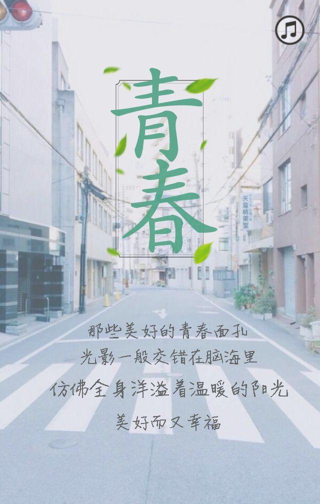 日系青春相册