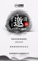 中国风峰会论坛会议邀请函企业宣传H5