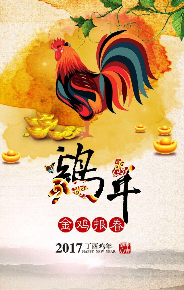 新年春节企业公司祝福推广通用模板