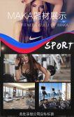 招生/健身房开业/健身/健身俱乐部/健身宣传/健身推广/健身房/健身教练/美女教练/黑色/大气/动态