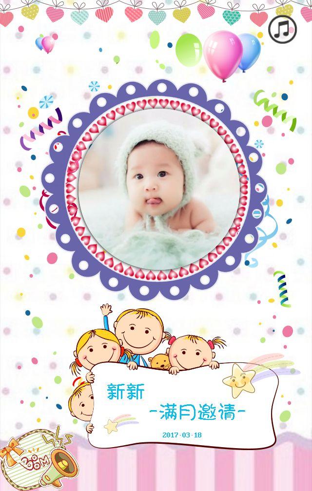 宝宝满月/百天/周岁/生日等通用