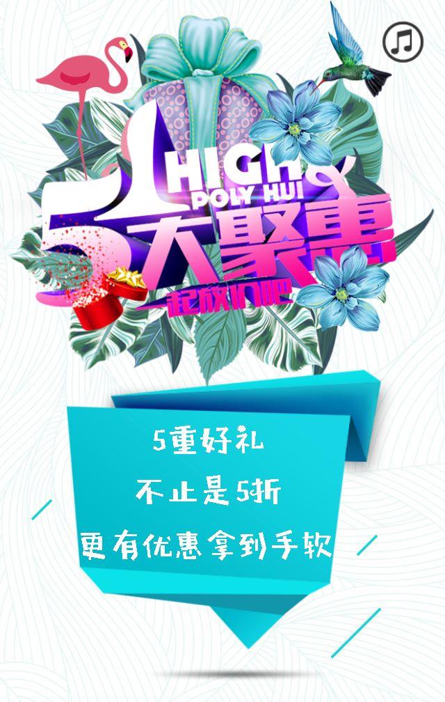 5.1清新春夏营销推广
