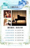 暑假假期琴行声乐艺术类招生销售促销宣传模板_2