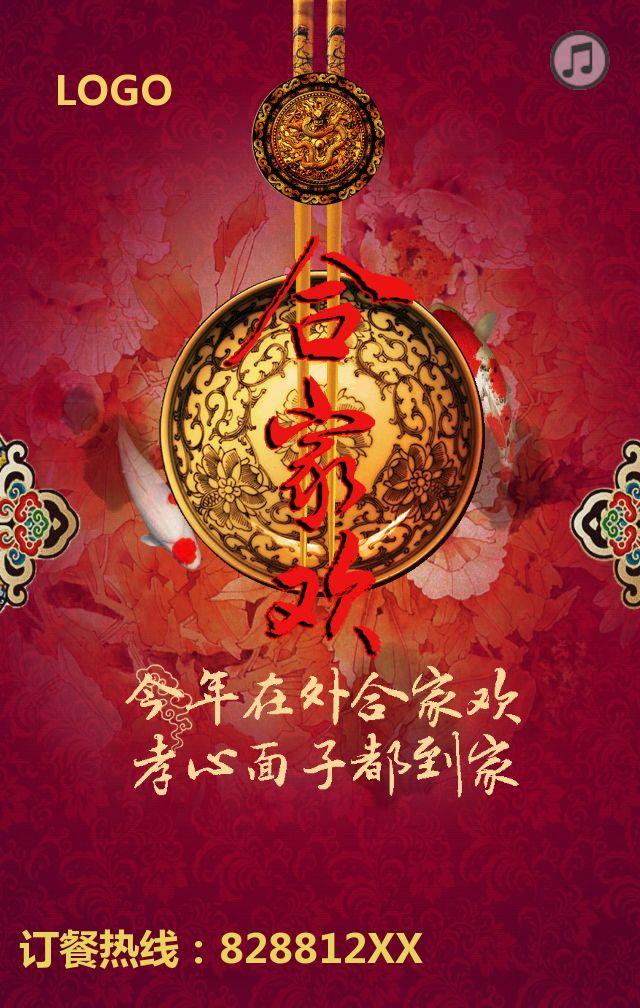春节酒店餐厅活动菜品宣传模板