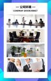 蓝色商务风格企业人才招聘社会招聘宣传H5