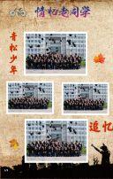 同学聚会/周年聚会/回忆/同学会