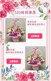 520花店宣传