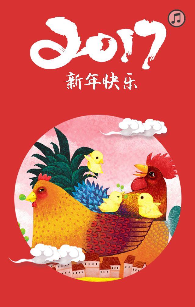 新年祝福,鸡年吉祥