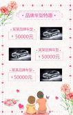 粉色时尚母亲节促销宣传模板