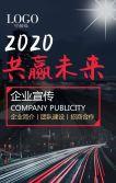 超燃动感视频共赢未来企业宣传团队建设商务合作企业招聘H5