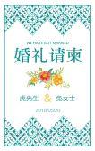 简约婚礼邀请函 H5请柬 旅行册 情人节电子纪念册