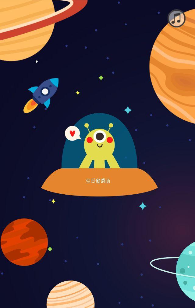 卡通遨游太空满月宝宝生日邀请函相册