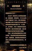 震撼黄金粒子飞鸟快闪企业会议会展邀请函黑金年会邀请函