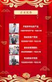2019春节祝福新年年俗贺卡企业宣传领导致辞