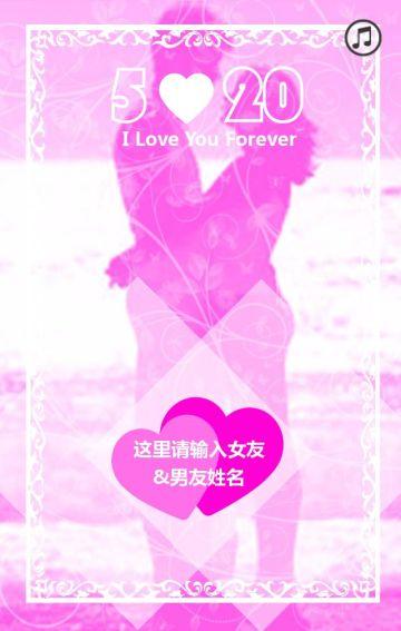 520爱情大表白、情人节