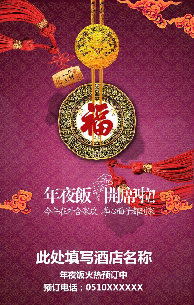 春节新年年夜饭预订酒店餐饮宣传推广通用