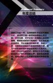 梦幻色彩公司年度总结表彰大会暨年新春晚
