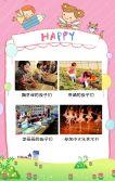 幼儿园兴趣班教育培训招生六一儿童节暑期班寒假