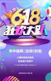 紫色酷炫618购物狂欢节促销宣传H5