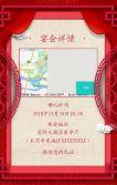 喜结良缘新年中式红色婚礼婚宴邀请函