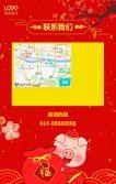 春节招聘红色大气喜庆2019年企业招聘