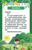 植树节活动绿色卡通风幼儿园学校邀请函通用H5
