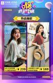 时尚酷炫618年中大促商家促销宣传H5