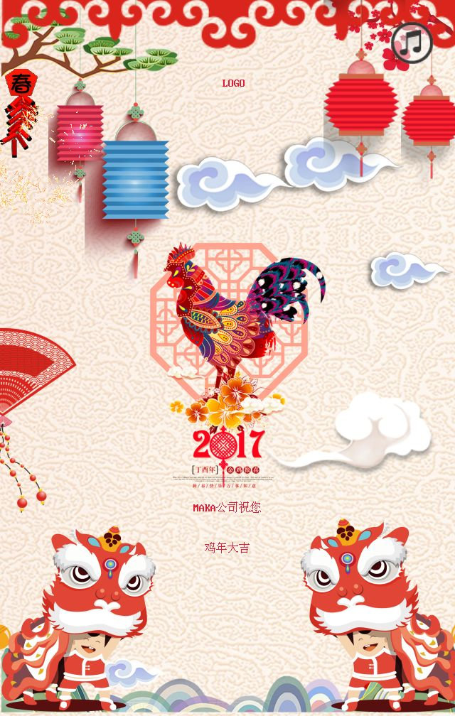 公司企业鸡年贺岁春节拜年新年贺卡祝福