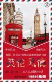 英国旅游宣传