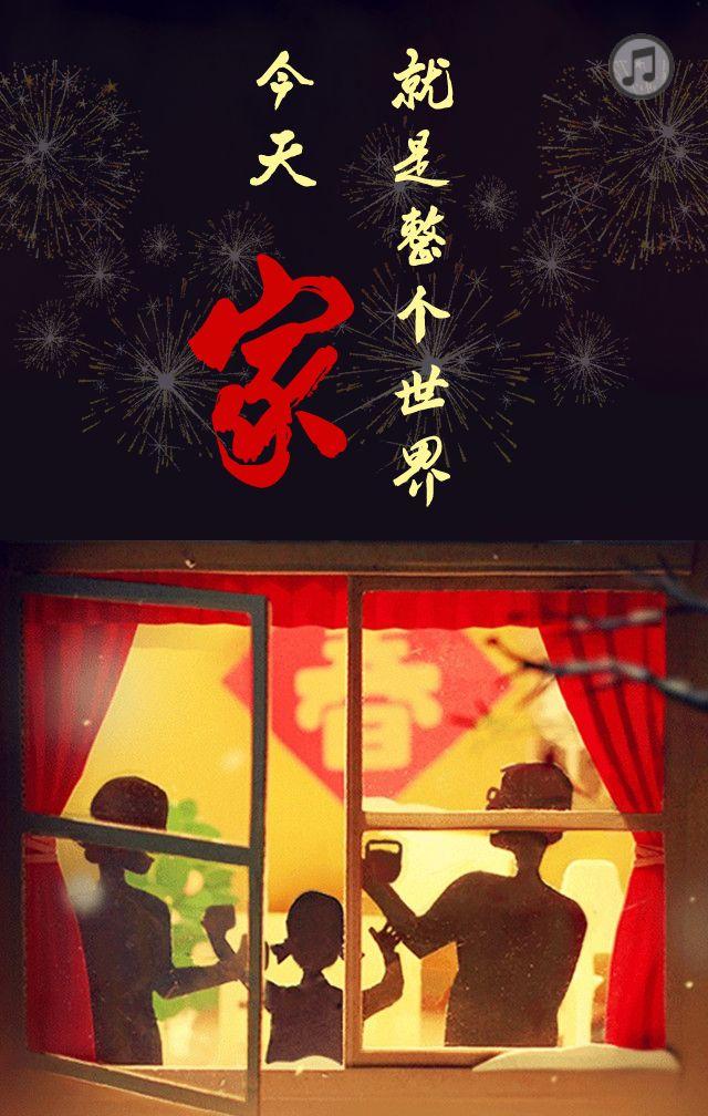 新年过年春节祝福感恩贺卡个人企业祝福