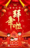 猪年春节新年拜年祝福通用模板