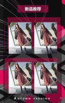 时尚酷炫女装新品上市促销模板/秋季女装新品促销