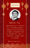 2019新年快乐春节祝福 大红高端中国风企业宣传模板 猪年贺卡拜年贺卡H5
