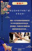 恭贺新年春节企业祝福贺卡个人祝福贺卡