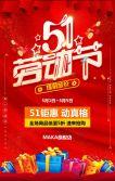 五一劳动节时尚红色喜庆商场店铺促销宣传H5模板