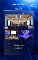 蓝色科技互联网峰会论坛会议邀请函企业宣传H5