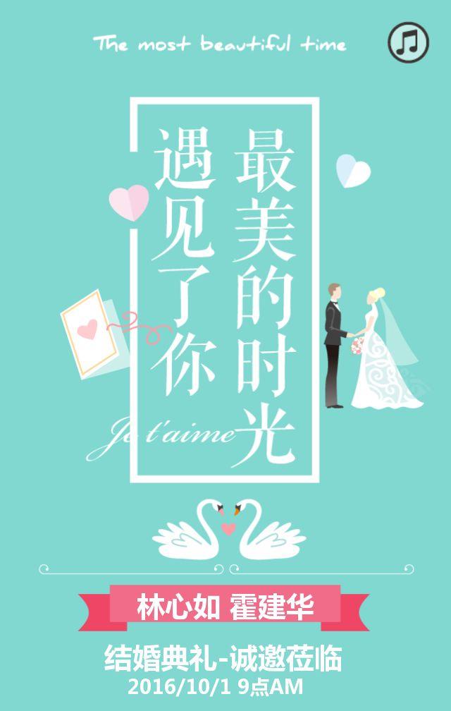 婚礼邀请函,蒂芙尼蓝 简约清新模板 喜庆 婚庆行业