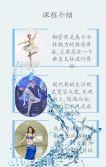艺术培训 舞蹈培训 培训 招生 艺术 舞动舞蹈 少儿舞蹈 暑假培训班舞蹈招生 蓝色精灵 民族现代芭蕾