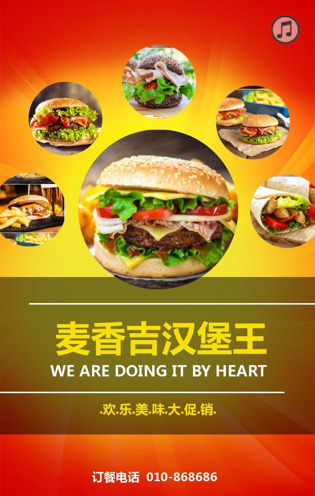 小吃快餐美食推广通用促销模板