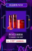 紫色时尚酷炫618年中大促美妆促销模板