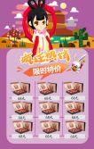 企业情满中秋月饼销售模板