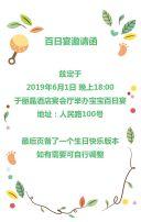 清新自然宝宝百日宴、周岁宴邀请函