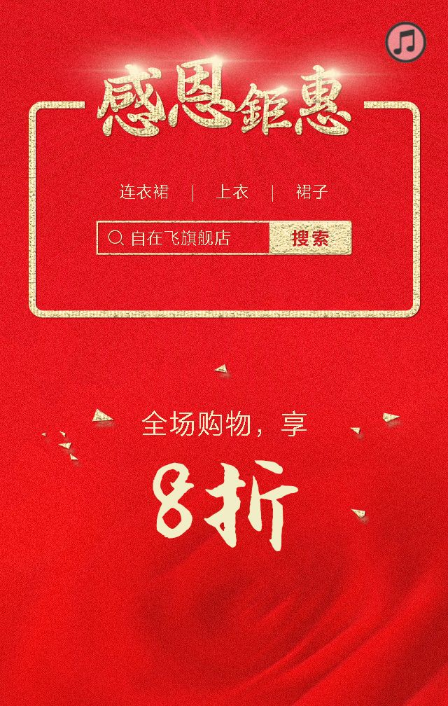电商模板 新品上架 优惠券 喜庆 红色 双11